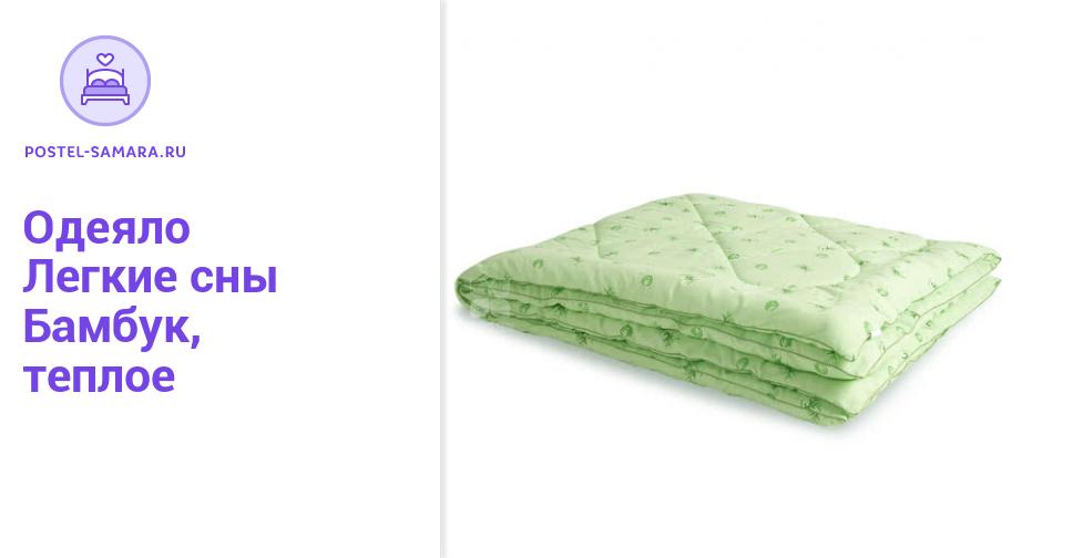 a925b7c7be47 Одеяло Легкие сны Бамбук, теплое в Самаре - 1350р. | Postel-Samara.Ru